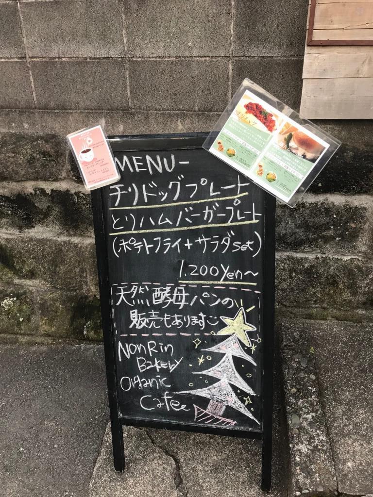 ノンリンベーカリーオーガニックカフェ