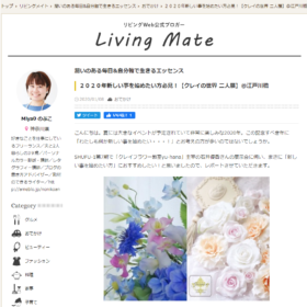 living紹介記事 miyaθ伸子さん
